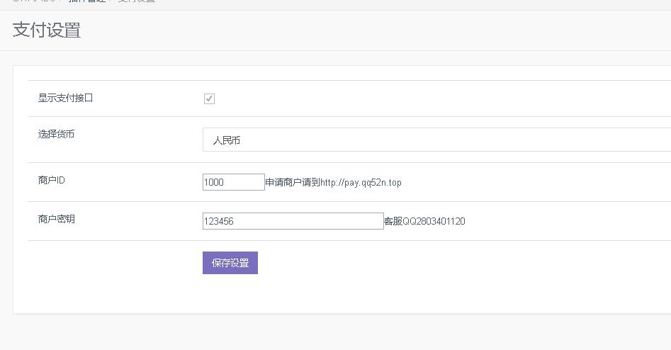 swapidc通用易支付插件可自定义接口三网可用