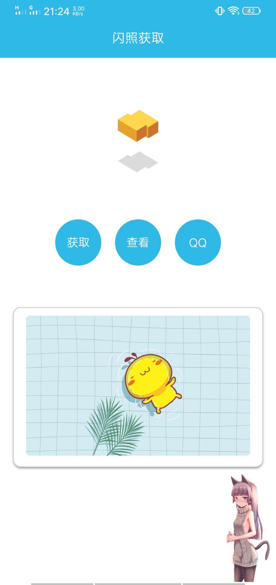 【分享】QQ闪照获取清爽版 支持TIM精简版