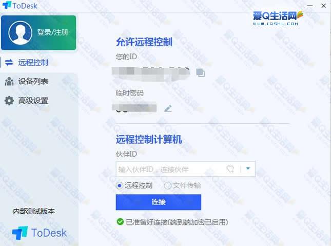 国产远程桌面控制软件ToDesk v1.0.0806a下载