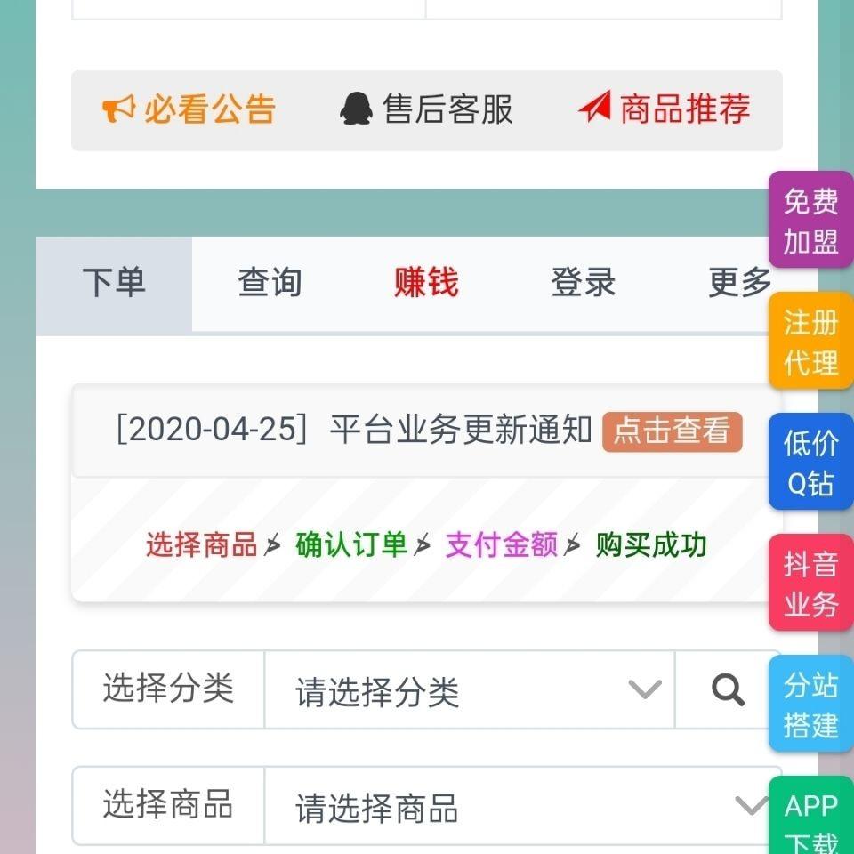 小薇云代刷系统全套源码(主站+授权站)服务器打包的