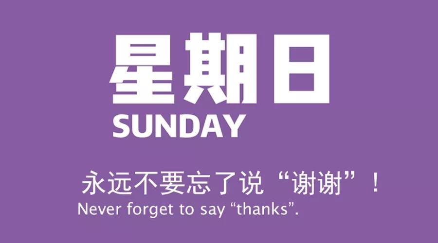 8月2日,星期日,在这里每天60秒读懂世界!