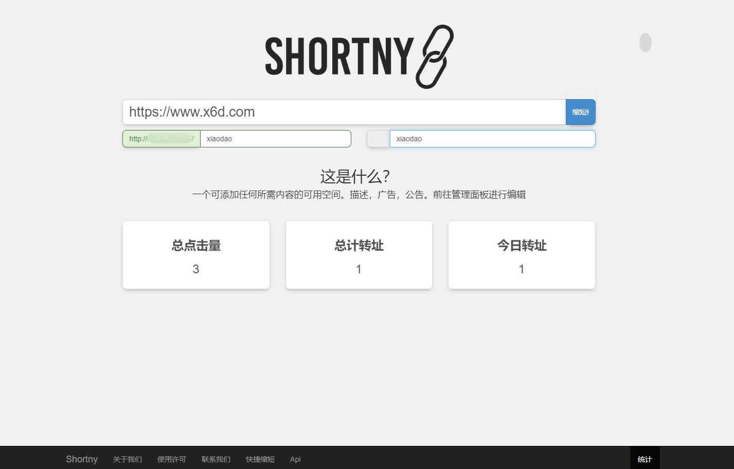 短网址源码Shortny v2.0.1