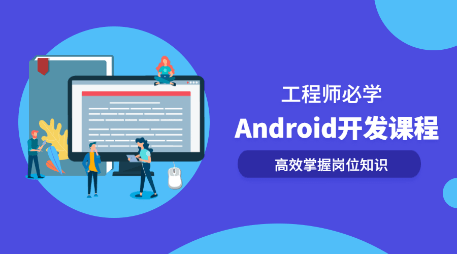 Android开发系列全套课程