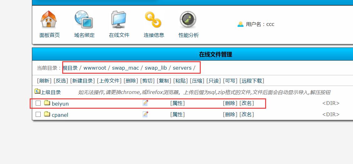 SWAPIDC对接北云主机插件&教程